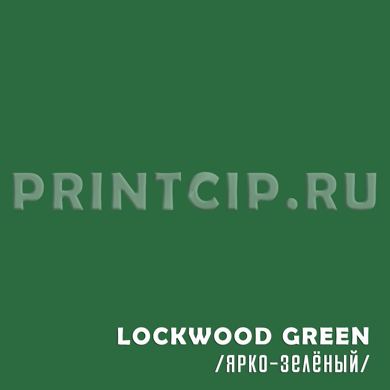 lockwood green colorplan