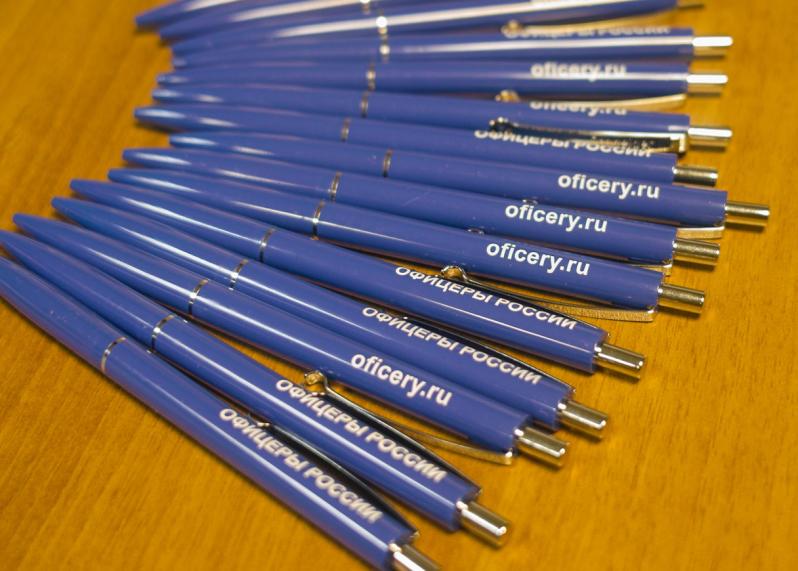Ручки для организации «Офицеры России»