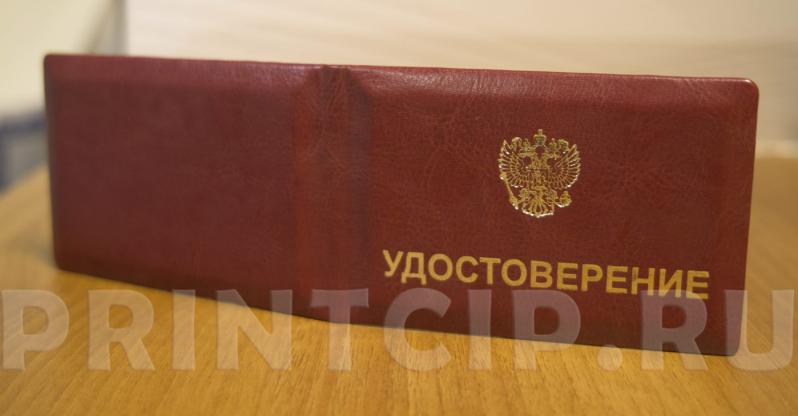 Обложка удостоверения