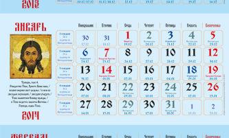 ПРАВОСЛАВНЫЙ МИНИ голубой 3-сп 297×145