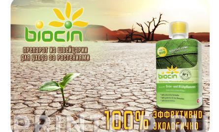 Карманный промо-календарь швейцарского препарата Biocin