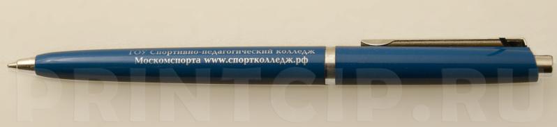 Ручки для спортивного колледжа