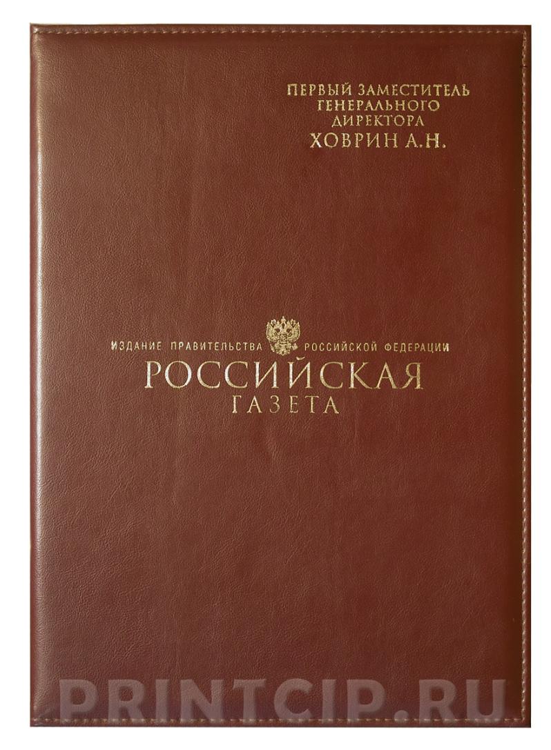 Папка персональная