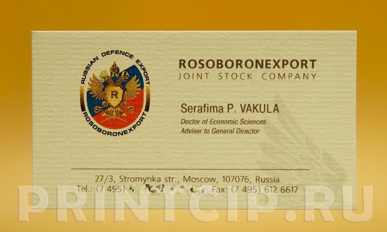 Визитки корпорации «Рособоронэкспорт»