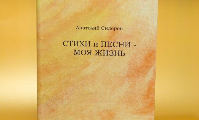 Переиздание сборника стихов