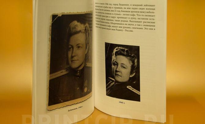 Сканирование и ретушь фотографий, вёрстка текста